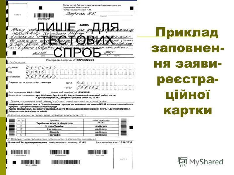 Приклад заповнен- ня заяви- реєстра- ційної картки