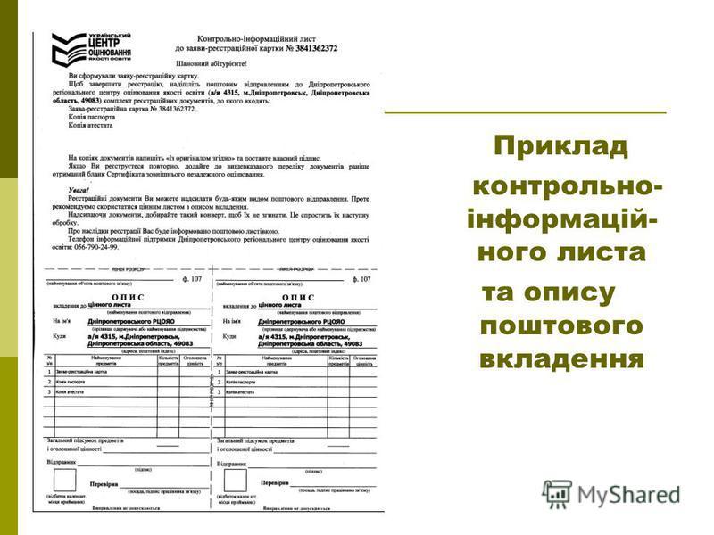 Приклад контрольно- інформацій- ного листа та опису поштового вкладення