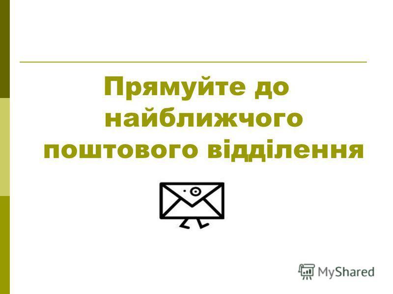 Прямуйте до найближчого поштового відділення