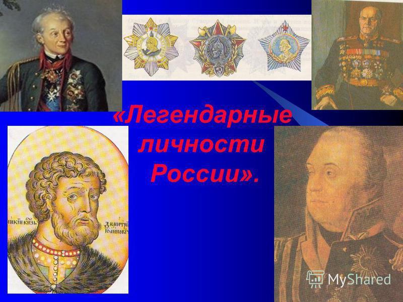 «Легендарные личности России».