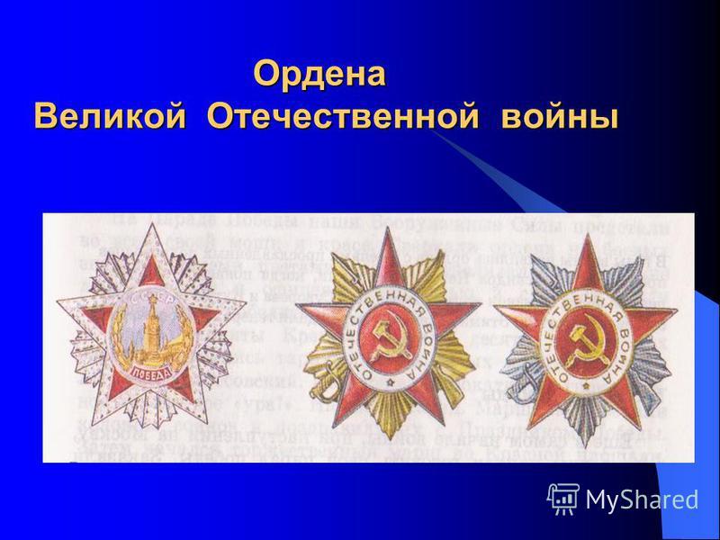 Ордена Великой Отечественной войны Ордена Великой Отечественной войны