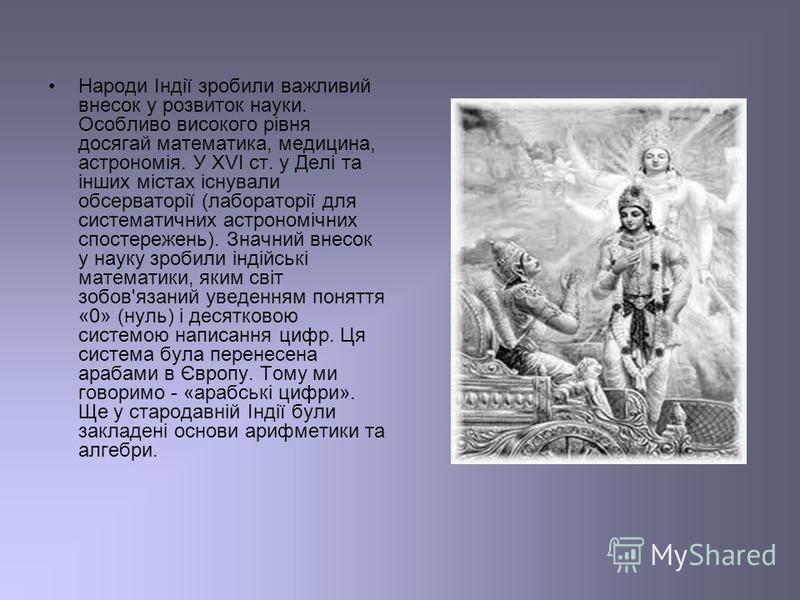Народи Індії зробили важливий внесок у розвиток науки. Особливо високого рівня досягай математика, медицина, астрономія. У XVI ст. у Делі та інших містах існували обсерваторії (лабораторії для систематичних астрономічних спостережень). Значний внесок