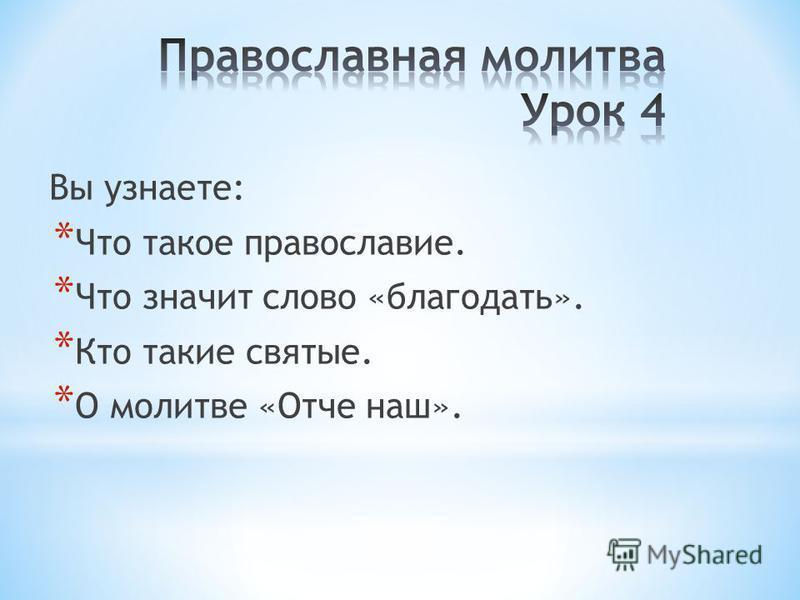 Вы узнаете: * Что такое православие. * Что значит слово «благодать». * Кто такие святые. * О молитве «Отче наш».
