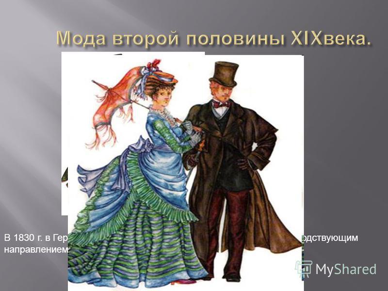 В 1830 г. в Германии, Франции и других европейских странах господствующим направлением в искусстве становится романтизм.