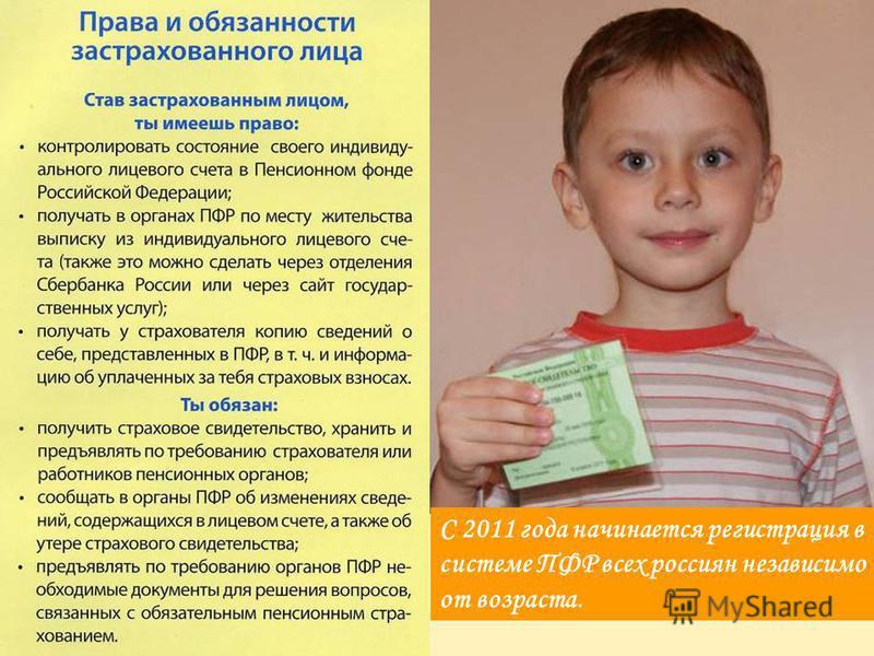 С 2011 года начинается регистрация в системе ПФР всех россиян независимо от возраста.