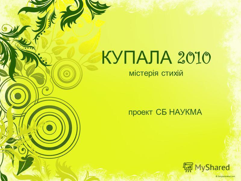 КУПАЛА 2010 містерія стихій проект СБ НАУКМА