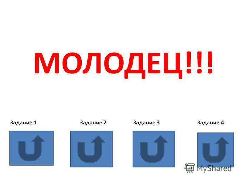 МОЛОДЕЦ!!! Задание 1 Задание 2 Задание 3 Задание 4