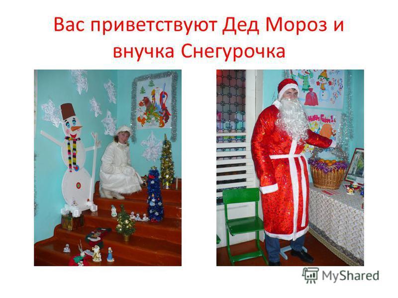 Вас приветствуют Дед Мороз и внучка Снегурочка
