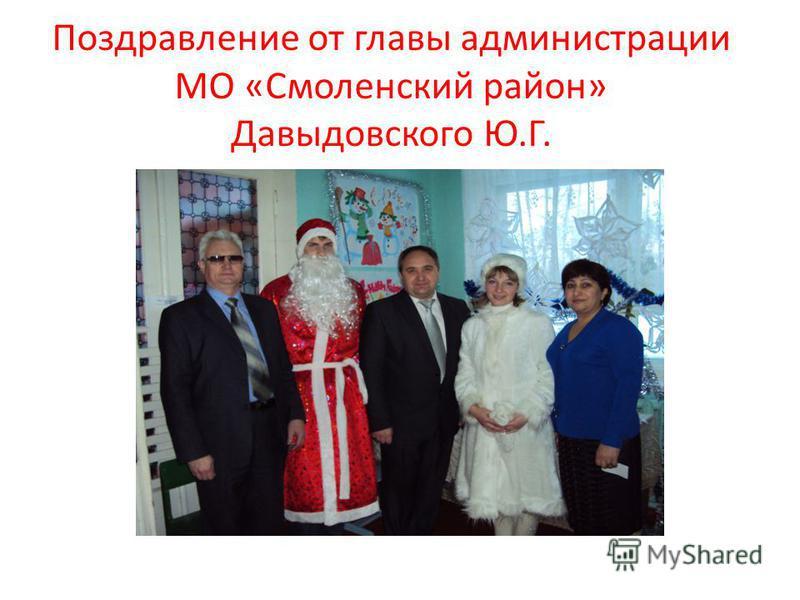 Поздравление от главы администрации МО «Смоленский район» Давыдовского Ю.Г.