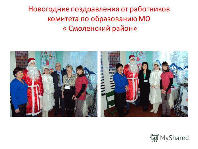Новогодние поздравления от работников комитета по образованию МО « Смоленский район»