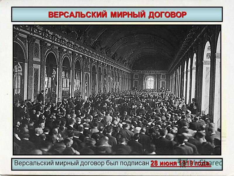 ВЕРСАЛЬСКИЙ МИРНЫЙ ДОГОВОР 28 июня 1919 года. Версальский мирный договор был подписан 28 июня 1919 года.
