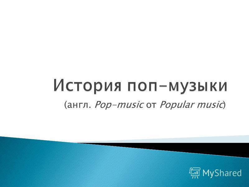 (англ. Pop-music от Popular music)