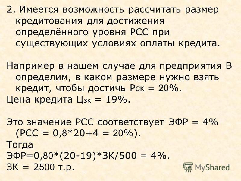 2. Имеется возможность рассчитать размер кредитования для достижения определённого уровня РСС при существующих условиях оплаты кредита. Например в нашем случае для предприятия В определим, в каком размере нужно взять кредит, чтобы достичь Р ск = 20 %