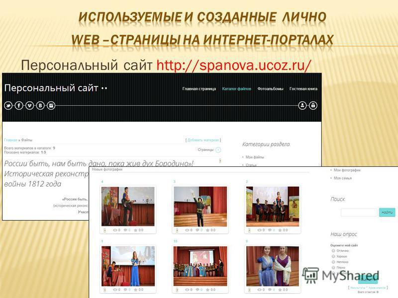 Персональный сайт http://spanova.ucoz.ru/