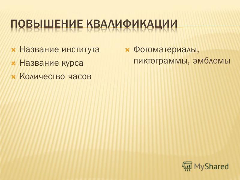 Название института Название курса Количество часов Фотоматериалы, пиктограммы, эмблемы