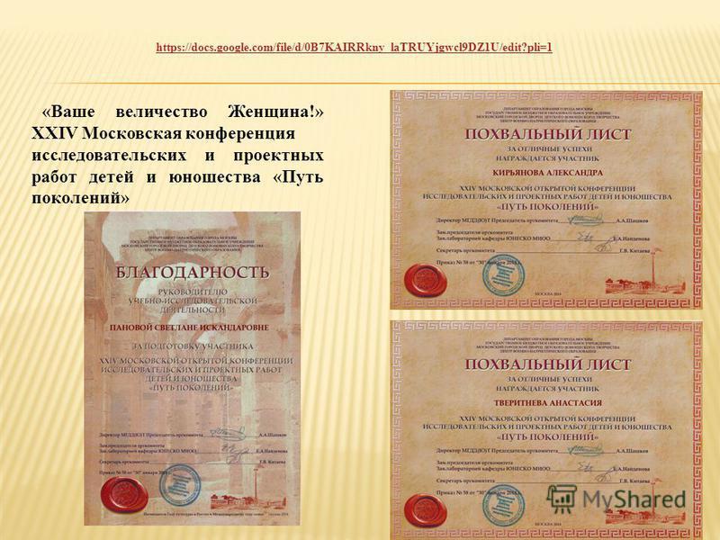 https://docs.google.com/file/d/0B7KAIRRkny_laTRUYjgwcl9DZ1U/edit?pli=1 «Ваше величество Женщина!» XXIV Московская конференция исследовательских и проектных работ детей и юношества «Путь поколений»