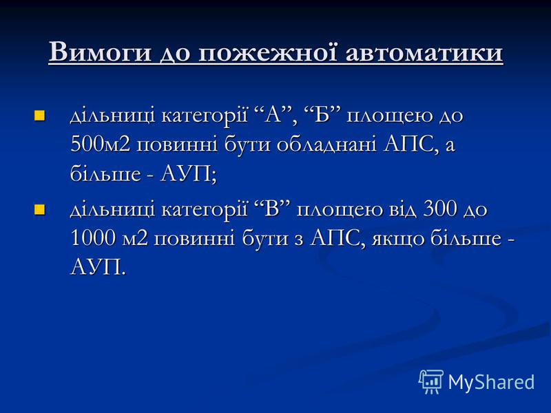 Вимоги до пожежної автоматики дільниці категорії А, Б площею до 500м2 повинні бути обладнані АПС, а більше - АУП; дільниці категорії А, Б площею до 500м2 повинні бути обладнані АПС, а більше - АУП; дільниці категорії В площею від 300 до 1000 м2 повин