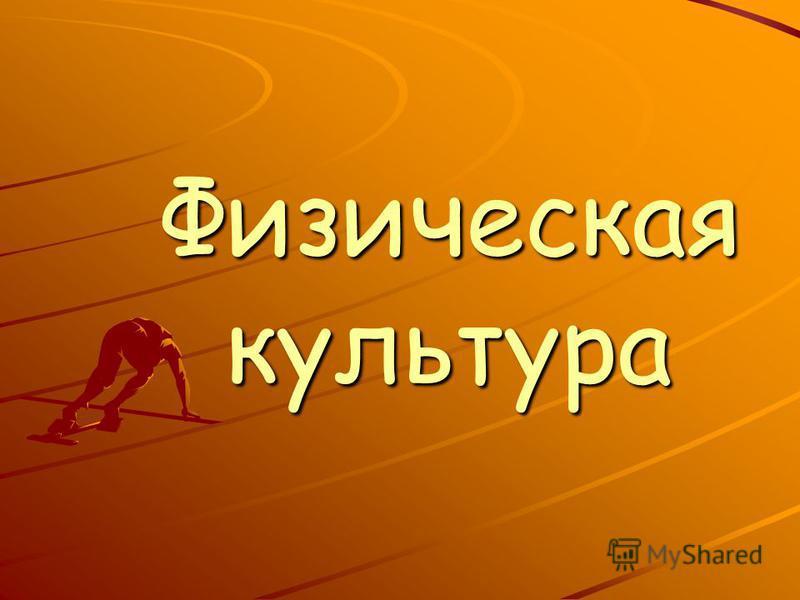 Физическая культура Физическая культура