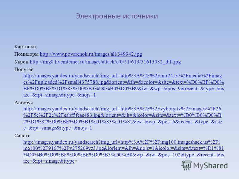 Электронные источники Картинки: Помидоры http://www.povarenok.ru/images/all/349942.jpghttp://www.povarenok.ru/images/all/349942. jpg Укроп http://img0.liveinternet.ru/images/attach/c/0/51/613/51613032_dill.jpghttp://img0.liveinternet.ru/images/attach