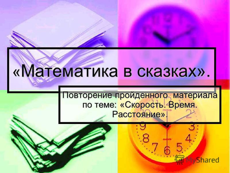 « Математика в сказках». Повторение пройденного материала по теме: «Скорость. Время. Расстояние».