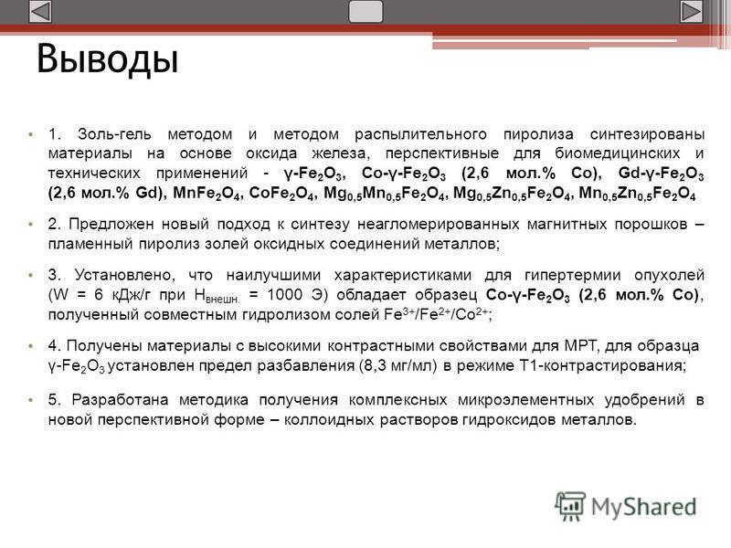 Выводы 1. Золь-гель методом и методом распылительного пиролиза синтезированы материалы на основе оксида железа, перспективные для биомедицинских и технических применений - γ-Fe 2 O 3, Co-γ-Fe 2 O 3 (2,6 мол.% Co), Gd-γ-Fe 2 O 3 (2,6 мол.% Gd), MnFe 2