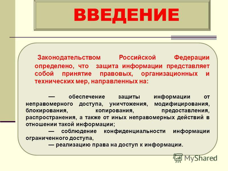 Законодательством Российской Федерации определено, что защита информации представляет собой принятие правовых, организационных и технических мер, направленных на: обеспечение защиты информации от неправомерного доступа, уничтожения, модифицирования,