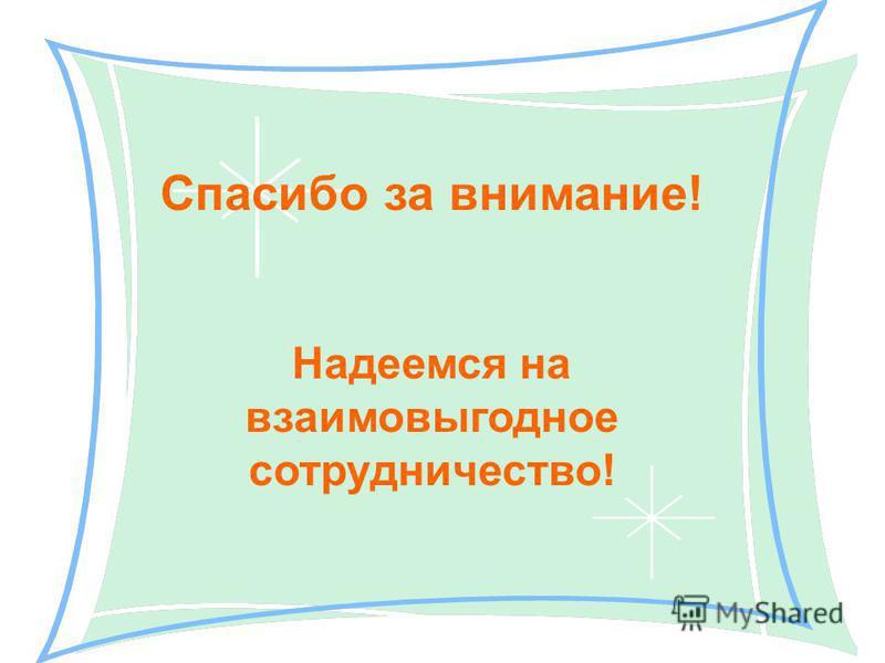 Спасибо за внимание! Надеемся на взаимовыгодное сотрудничество!