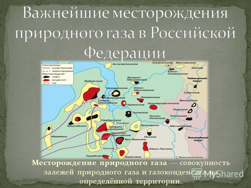 Месторождение природного газа совокупность залежей природного газа и газоконденсата на определённой территории.