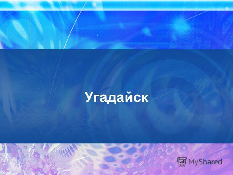 Угадайск