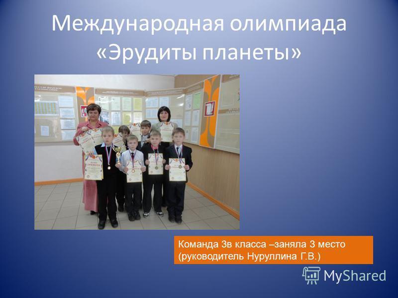 Международная олимпиада «Эрудиты планеты» Команда 3 в класса –заняла 3 место (руководитель Нуруллина Г.В.)