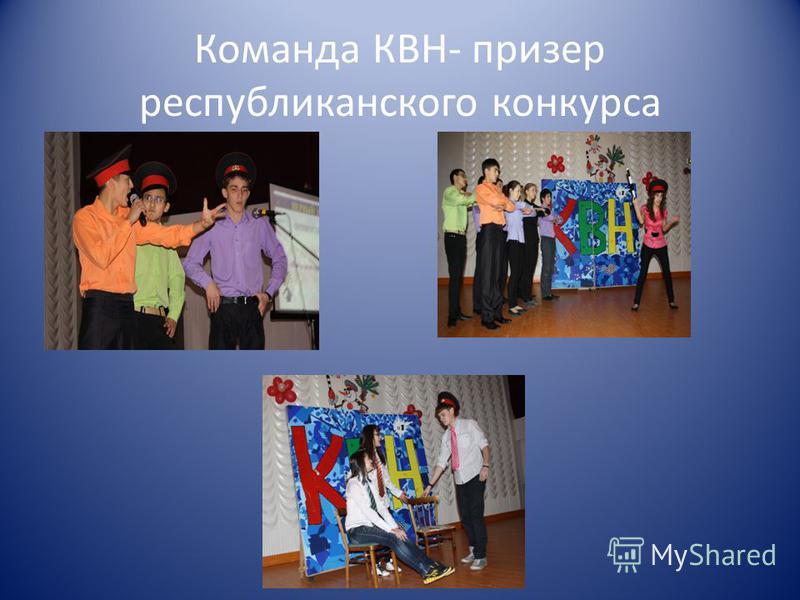 Команда КВН- призер республиканского конкурса