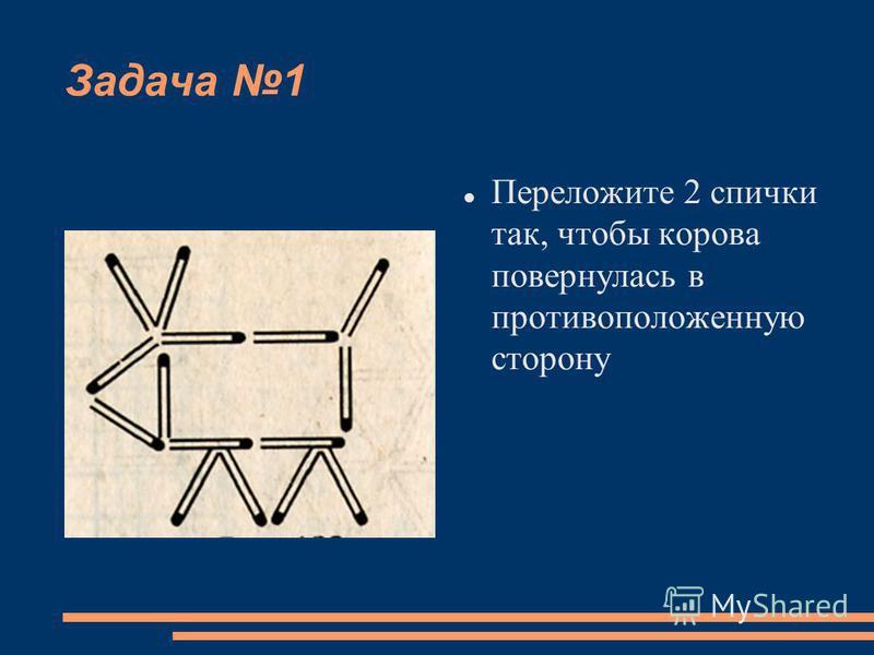 Задача 1 Переложите 2 спички так, чтобы корова повернулась в противоположенную сторону