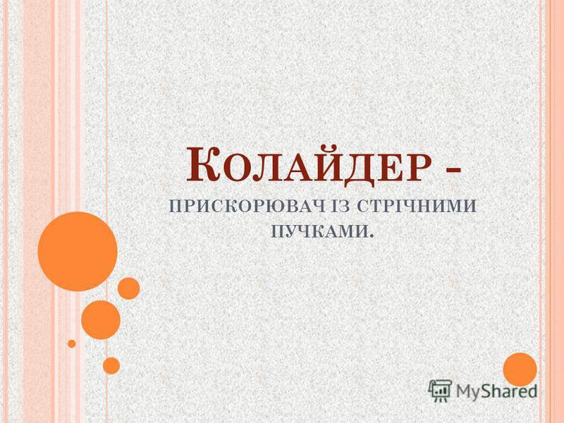 К ОЛАЙДЕР - ПРИСКОРЮВАЧ ІЗ СТРІЧНИМИ ПУЧКАМИ.