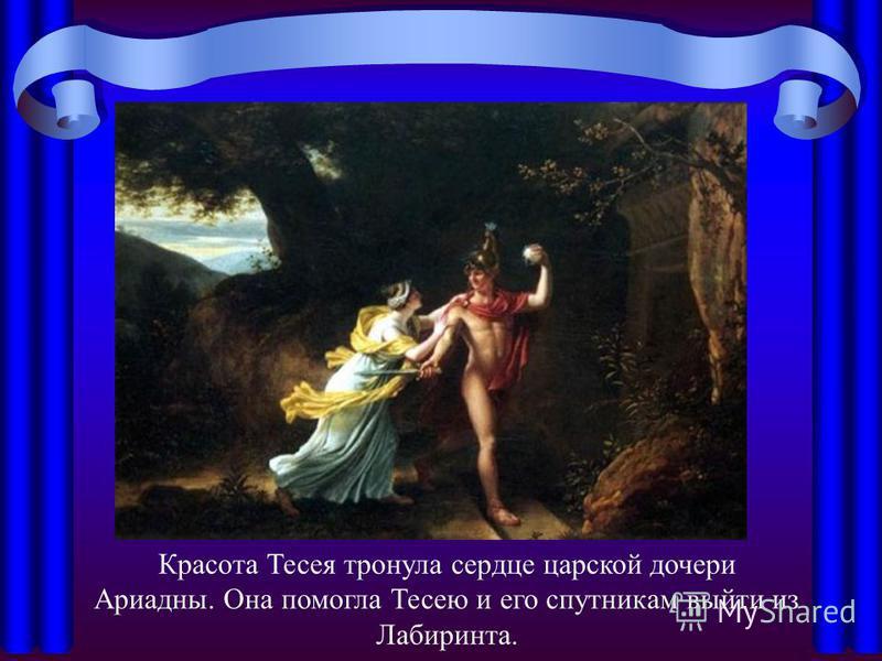 Красота Тесея тронула сердце царской дочери Ариадны. Она помогла Тесею и его спутникам выйти из Лабиринта.