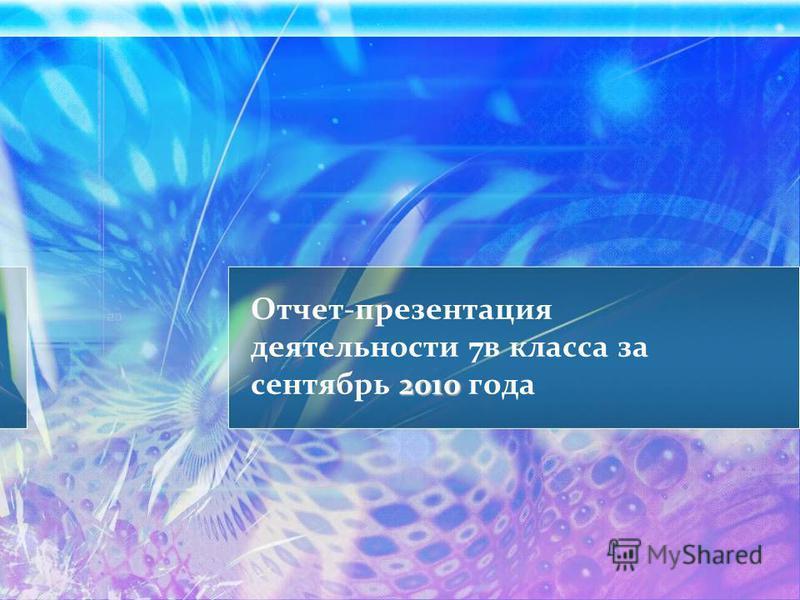 2010 Отчет-презентация деятельности 7 в класса за сентябрь 2010 года