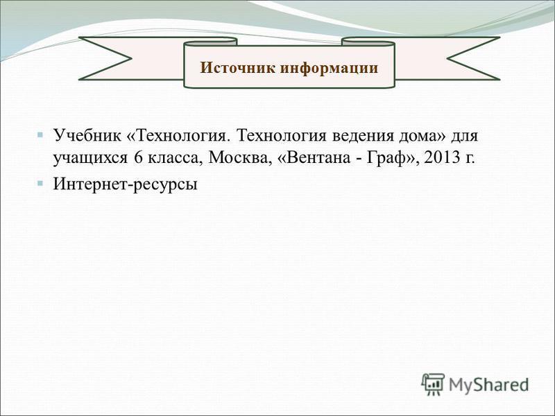 Учебник «Технология. Технология ведения дома» для учащихся 6 класса, Москва, «Вентана - Граф», 2013 г. Интернет-ресурсы