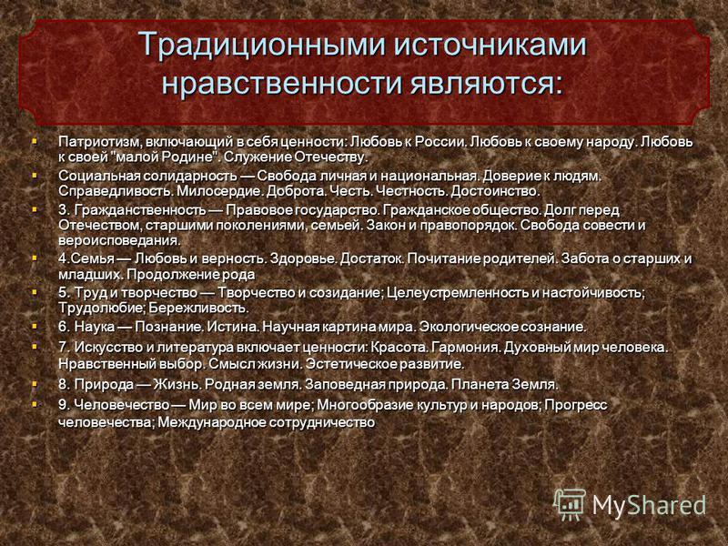 Традиционными источниками нравственности являются: Патриотизм, включающий в себя ценности: Любовь к России. Любовь к своему народу. Любовь к своей
