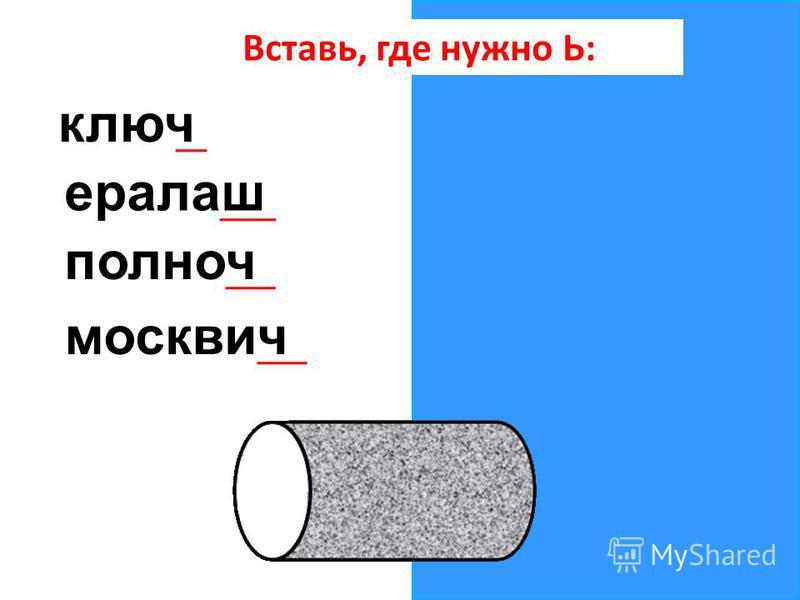 Вставь, где нужно Ь: ключ ералаш полночь москвич