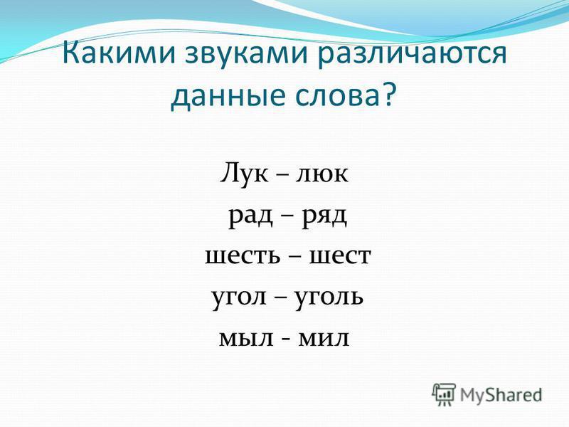Какими звуками различаются данные слова? Лук – люк рад – ряд шесть – шест угол – уголь мыл - мил