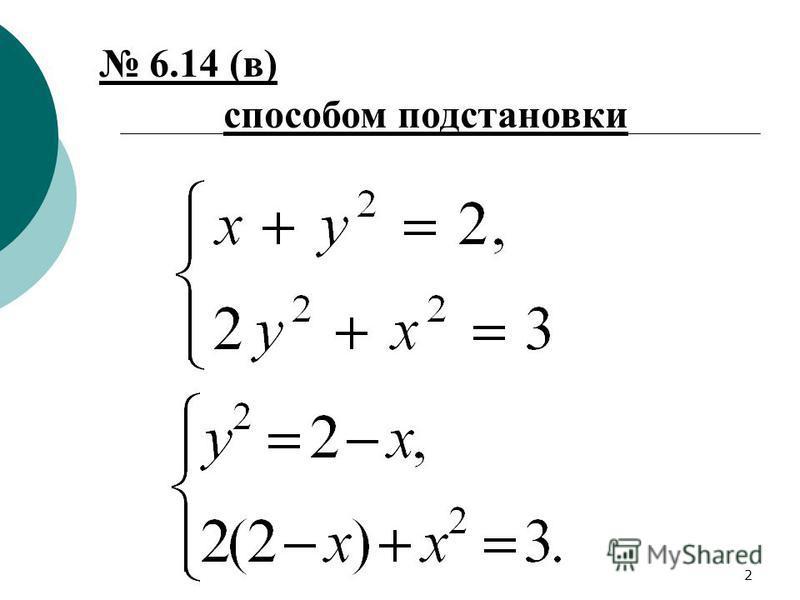 6.14 (в) способом подстановки 2