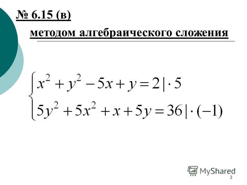 6.15 (в) методом алгебраического сложения 3