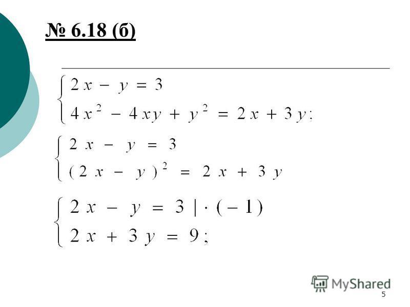 6.18 (б) 5