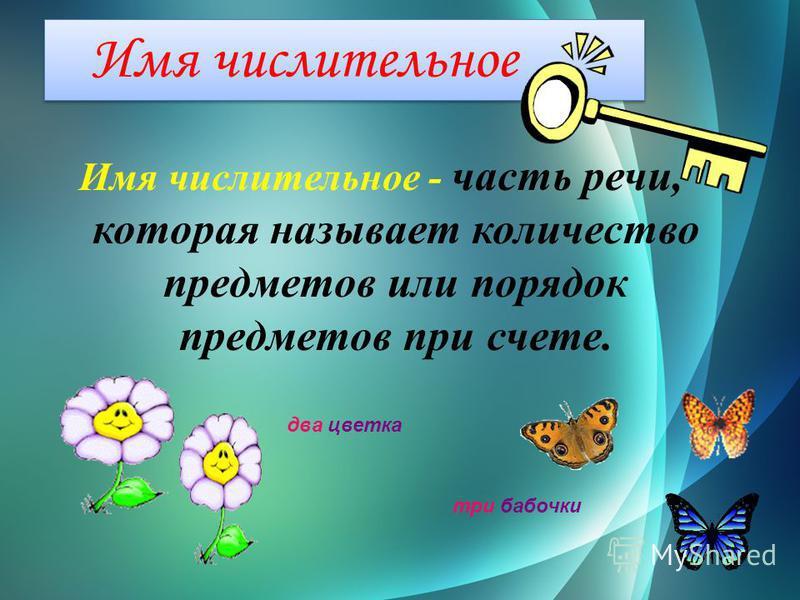 Имя числительное Имя числительное - часть речи, которая называнет количество предмнетов или порядок предмнетов при счнете. два цвнетка три бабочки