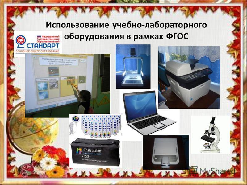 Использование учебно-лабораторного оборудования в рамках ФГОС