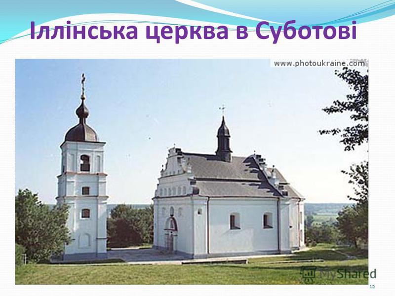 Іллінська церква в Суботові 12