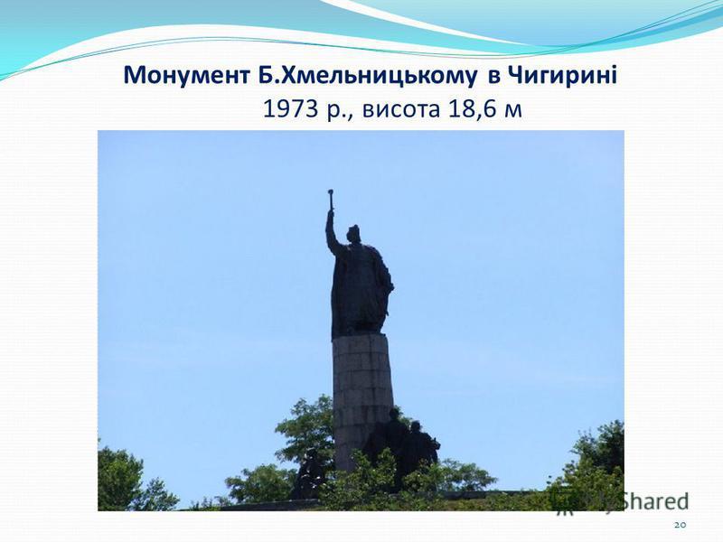 Монумент Б.Хмельницькому в Чигирині 1973 р., висота 18,6 м 20