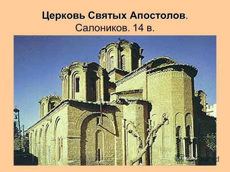 Церковь Святых Апостолов Церковь Святых Апостолов. Салоников. 14 в.