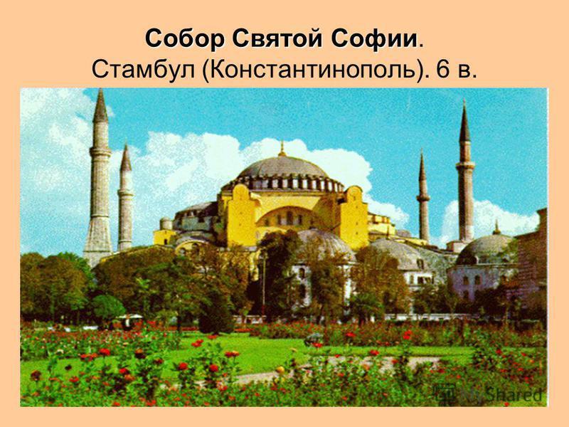 Собор Святой Софии Собор Святой Софии. Стамбул (Константинополь). 6 в.