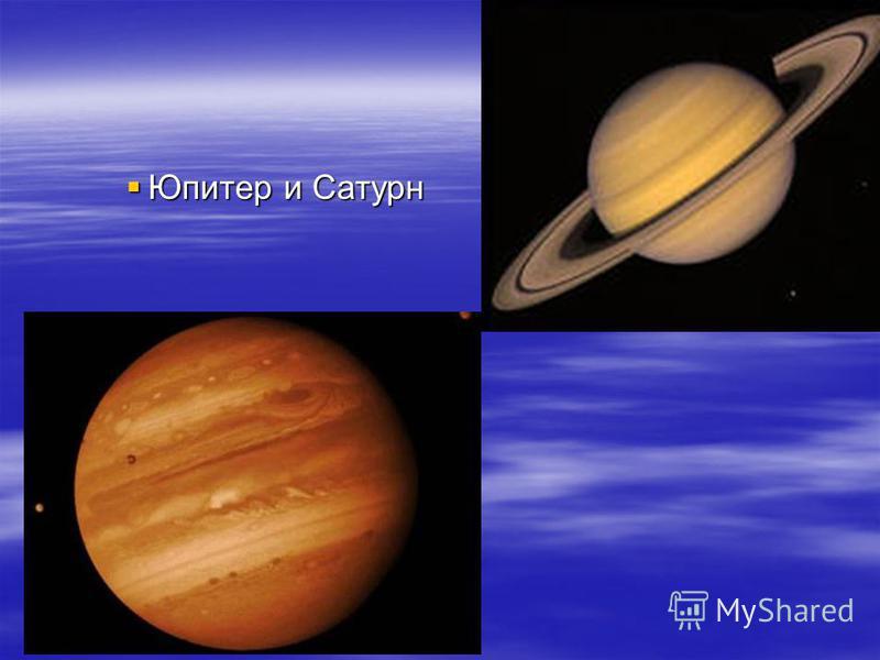 Юпитер и Сатурн Юпитер и Сатурн