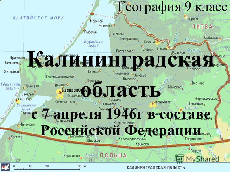 География 9 класс Калининградская область с 7 апреля 1946 г в составе Российской Федерации